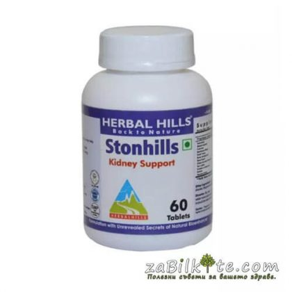 stonhils